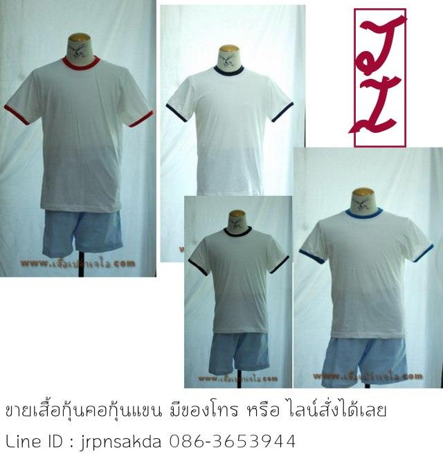 เสื้อกุ้นคอแขนJI2